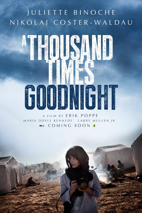 Тысячу раз «спокойной ночи» (2013)