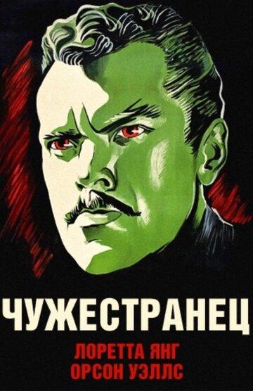 Чужестранец (1946) полный фильм онлайн