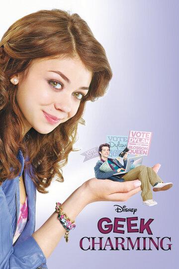 Прекрасный 'принц' (2011)