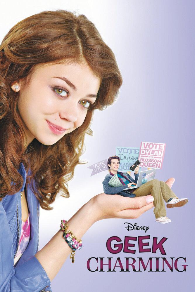 Дисней фильмы красивыми девушками
