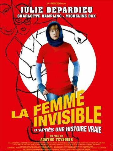 Женщина-невидимка (La femme invisible (d'après une histoire vraie))