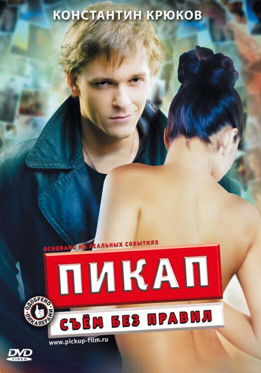 русские девочки пикаперы