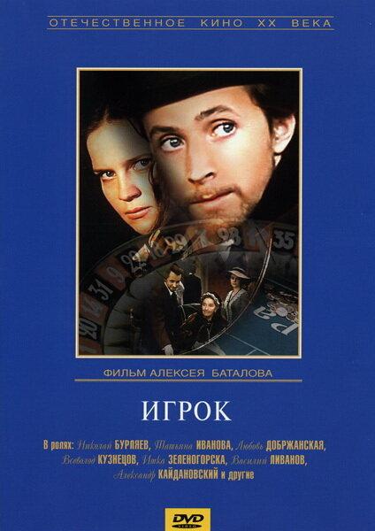 Фёдор Достоевский: фильмы по мотивам книг