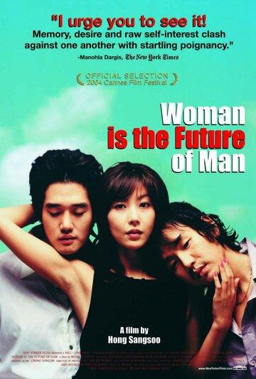 Женщина – это будущее мужчины 2004 | МоеКино