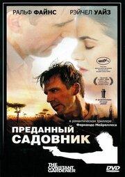 Преданный садовник (2005)