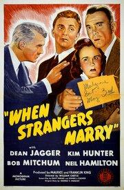 Когда женятся незнакомцы (1944)