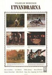 Эмигранты (1971)