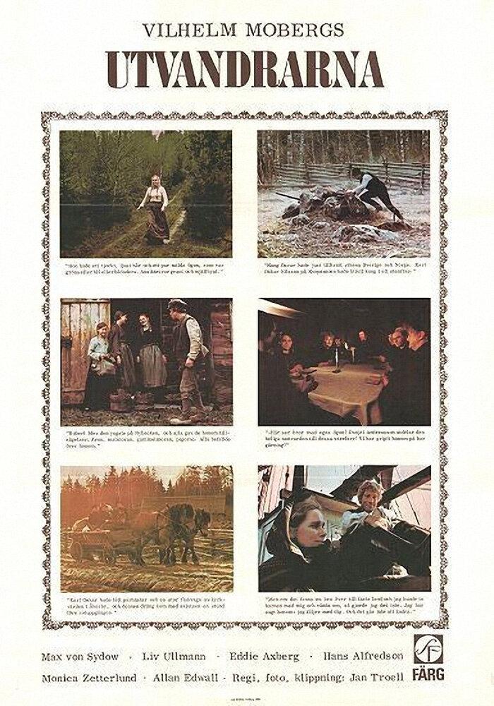 Эмигранты / Utvandrarna (1971)