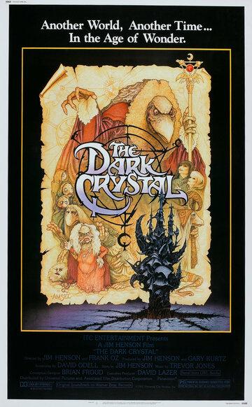 Темный кристалл 1982