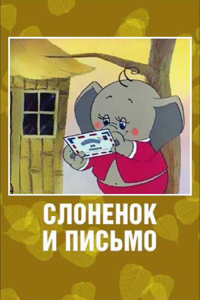Слоненок и письмо (1983) смотреть онлайн бесплатно в HD качестве