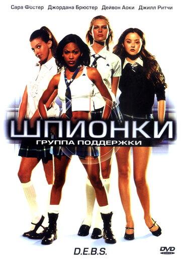 Шпионки (2004)