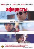 Аферисты (2004)