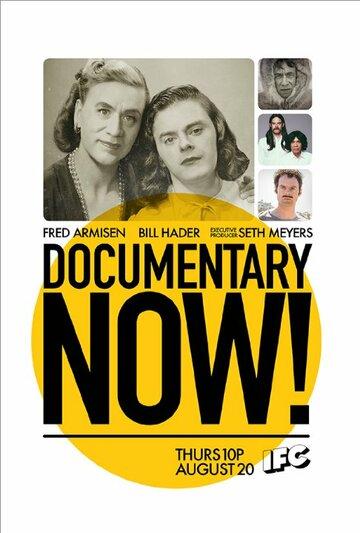 ���������������� �������! (Documentary Now!)
