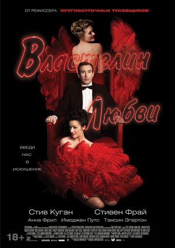 Властелин любви (2013) полный фильм онлайн