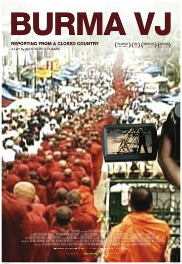 Бирманский видеорепортер (Burma VJ: Reporter i et lukket land)