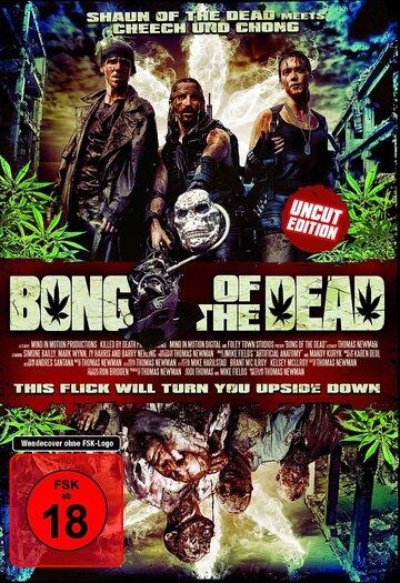 Мертвяцкий кайф полный фильм смотреть онлайн