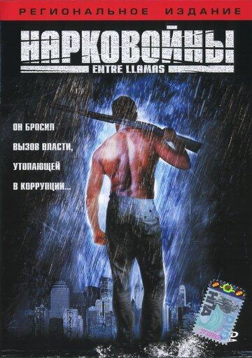 Нарковойны (2002)