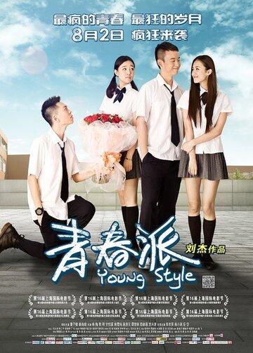 В стиле молодёжи (Qing Chun Pai)
