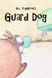 Собака – охранник
