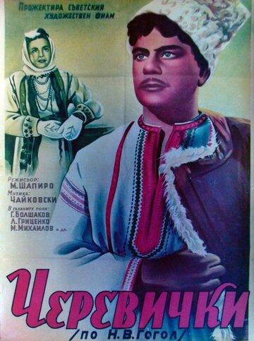 Черевички (1944) полный фильм онлайн