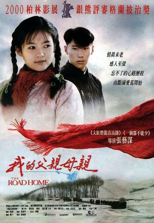 13732 - Дорога домой ✸ 1999 ✸ Китай