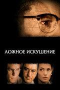Ложное искушение (2006)
