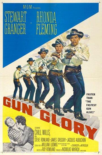 Слава оружия (1957)