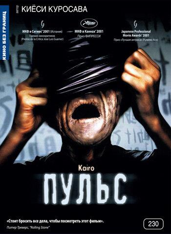 Фильм Пульс