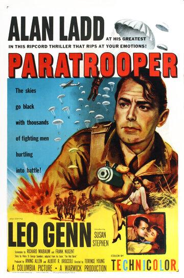 Красный берет (1953)