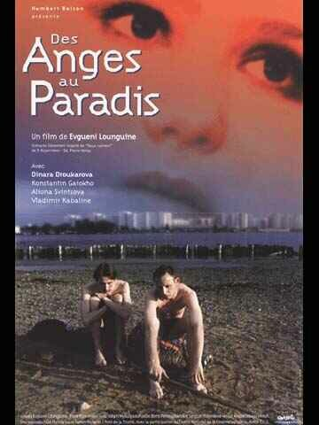 Ангелы в раю (Angely v rayu)