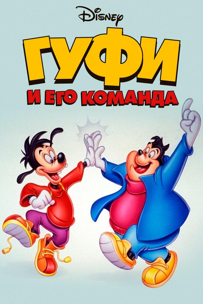 Гуфи и его команда / Goof Troop (1992)