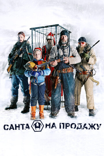 Санта на продажу 2010
