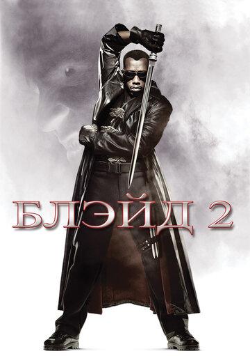 ����� 2 (Blade II)