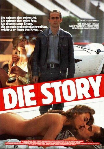 История (1984)