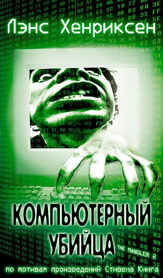 Компьютерный убийца (2002)
