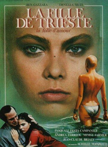Девушка из Триеста (1982)