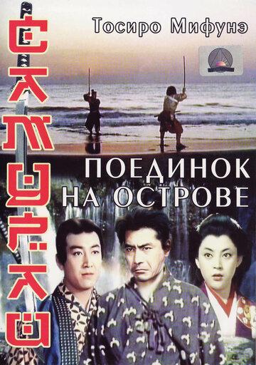 Самурай 3: Поединок на острове (1956)