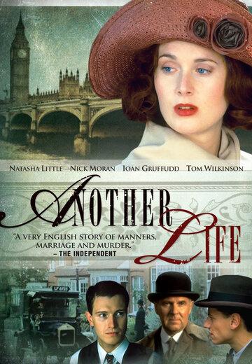 Другая жизнь (2001)
