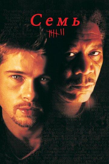 Семь (1995) полный фильм онлайн