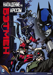 Смотреть онлайн Бэтмен: Нападение на Аркхэм