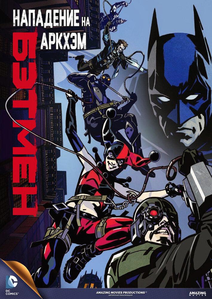 Бэтмен: Нападение на Аркхэм (видео)