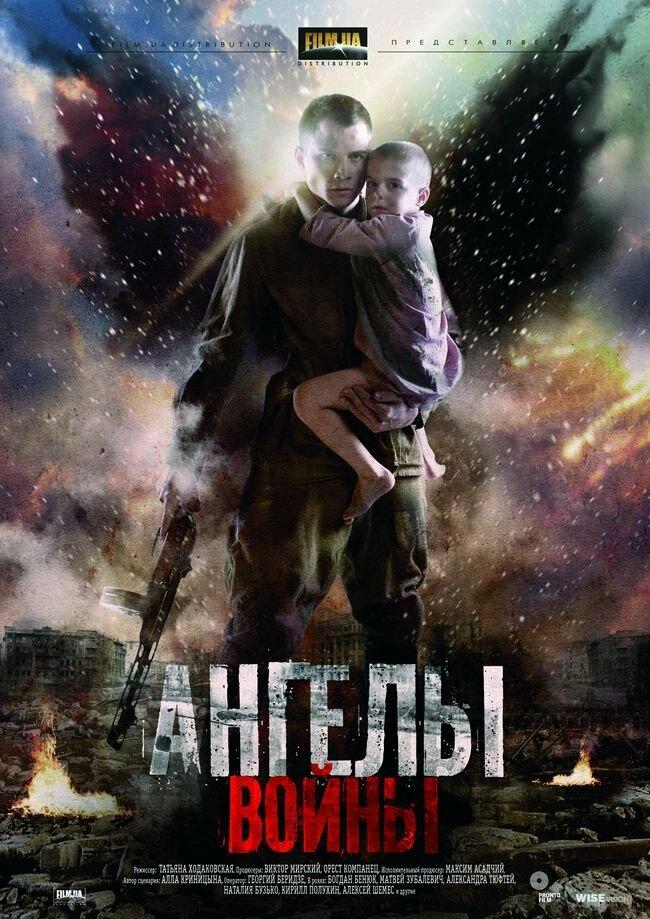 Ангелы войны (2012)