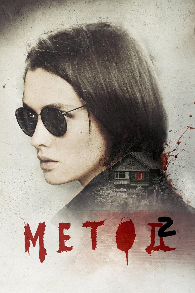 Метод 2 (2019) смотреть онлайн 1 сезон все серии подряд в хорошем качестве