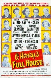 Вождь краснокожих и другие (1952)