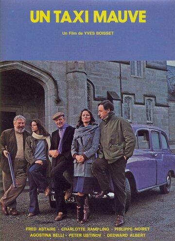 Сиреневое такси (1977)