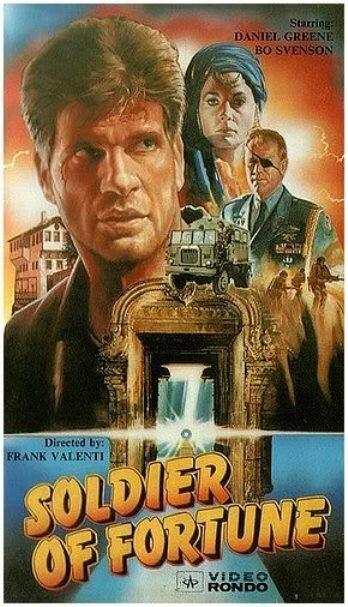 Солдат удачи (1990)