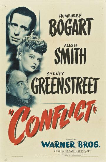 Конфликт (Conflict)