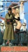 Шпионы и любовники (1989)