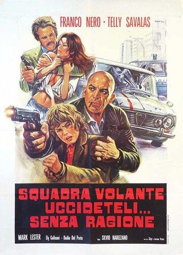 Потеряв рассудок (1973)