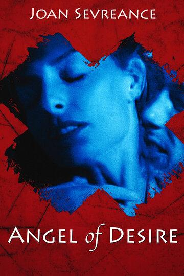 Преступная страсть (1994)